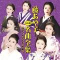 藤あや子 秘蔵名曲全集 カップリングコレクション