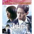 スリーデイズ~愛と正義~ <コンプリート・シンプルDVD-BOX><期間限定生産版>