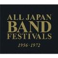 日本の吹奏楽 1956~1972