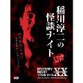 MYSTERY NIGHT TOUR 2012 稲川淳二の怪談ナイト ライブ盤
