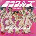 ミラクルズ(1976アルバム・ヴァージョン) c/w ミラクルズ(1973シングル・ヴァージョン)<初回限定盤>