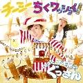 ちくワッショイ!feat.テキ屋のぐっさん [CD+DVD]
