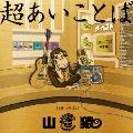 超あいことば THE BEST [CD+DVD]<初回生産限定盤>