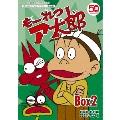 もーれつア太郎 DVD-BOX デジタルリマスター版 BOX2