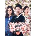 あなただけが私の愛 DVD-BOX4