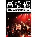 高橋優 MTV Unplugged