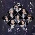 四季彩-shikisai- (LIVE COLLECTION) [CD+Blu-ray Disc+スマプラ付]<初回生産限定盤/Type-B>
