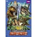 大恐竜時代へGO!!GO!! キンメロサウルスvsプレデターX