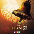 劇団四季ミュージカル「ノートルダムの鐘」オリジナル・サウンドトラック