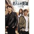 名もなき英雄<ヒーロー> DVD-BOX2