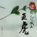 NHK大河ドラマ おんな城主 直虎 音楽虎の巻 ニィトラ [Blu-spec CD2]