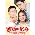 嫉妬の化身~恋の嵐は接近中!~ DVD-BOX2