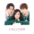 ひるなかの流星 スペシャル・エディション [Blu-ray Disc+DVD]