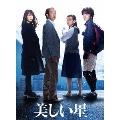 【ワケあり特価】美しい星 豪華版 [Blu-ray Disc+DVD]