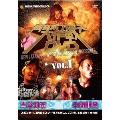 新日本プロレス大作戦 Vol.1