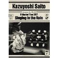 斉藤和義 弾き語りツアー2017 雨に歌えば Live at 中野サンプラザ 2017.06.21<初回限定版>