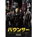 バウンサー DVD-BOX