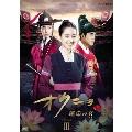 オクニョ 運命の女(ひと) DVD-BOXIII
