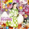 KIRAMEKI☆ライフライン [CD+DVD]<初回生産限定盤>