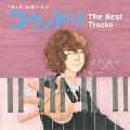 TBS系 金曜ドラマ コウノドリ The Best Tracks