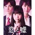 恋と嘘 コレクターズ・エディション [Blu-ray Disc+DVD]