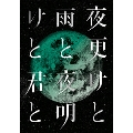 SID 日本武道館 2017 「夜更けと雨と/夜明けと君と」