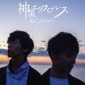 神風エクスプレス [CD+DVD]<初回限定盤>