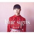 blue signs [CD+DVD+別冊フォトブックレット]<初回生産限定盤>