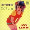 雨の御堂筋/アン・ルイス・ベンチャーズ・ヒットを歌う<完全生産限定盤>