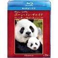 ディズニーネイチャー/ボーン・イン・チャイナ -パンダ・ユキヒョウ・キンシコウ- [Blu-ray Disc+DVD]