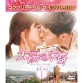 太陽の末裔 Love Under The Sun BOX1 <コンプリート・シンプルDVD-BOX><期間限定生産スペシャルプライス版>