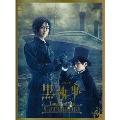ミュージカル黒執事 Tango on the Campania [Blu-ray Disc+DVD]<完全生産限定版> Blu-ray Disc