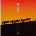 喜多郎-シルクロードの旅