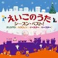 えいごのうた シーズン・ベスト! クリスマス・ハロウィン・イースター・バースデー CD