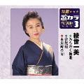 みちのく挽歌/音無川/木屋町の女
