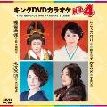 キングDVDカラオケHit4 Vol.170