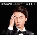 勝負の花道 C/W SILENT NIGHT/聖夜の奇跡(Jazz Ver.)<Hタイプ Holy Night盤>