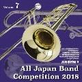 全日本吹奏楽コンクール2018 Vol.7 高等学校編II