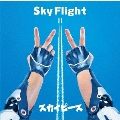 Sky Flight [CD+ゾイドワイルド ZW01 ワイルドライガー(スカイピースSpecial Edition)]<完全生産限定盤>