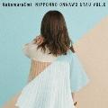 NIPPONNO ONNAWO UTAU Vol.6<限定生産盤>