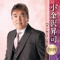 小金沢昇司 ベストセレクション2019