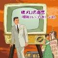 懐メロ名曲集(昭和26~35年) ベスト