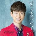 パク・ジュニョン ベスト ~Songs For You~ [2CD+DVD]<初回限定盤>