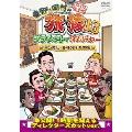東野・岡村の旅猿13 プライベートでごめんなさい… スリランカでカレー食べまくりの旅 ワクワク編 プレミアム完全版