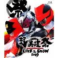 超英雄祭 KAMEN RIDER×SUPER SENTAI LIVE & SHOW 2019