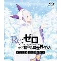Re:ゼロから始める異世界生活 Memory Snow<通常版>