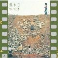 陽水II センチメンタル<限定盤>