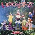 いのちのよろこび [CD+DVD]<初回限定盤B>