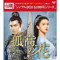 孤高の花~General&I~ DVD-BOX2