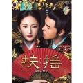 扶揺(フーヤオ)~伝説の皇后~ DVD-BOX3